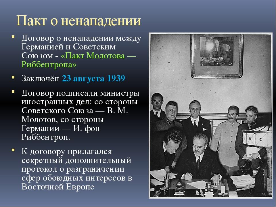 Пакт о ненападении Договор о ненападении между Германией и Советским Союзом -...