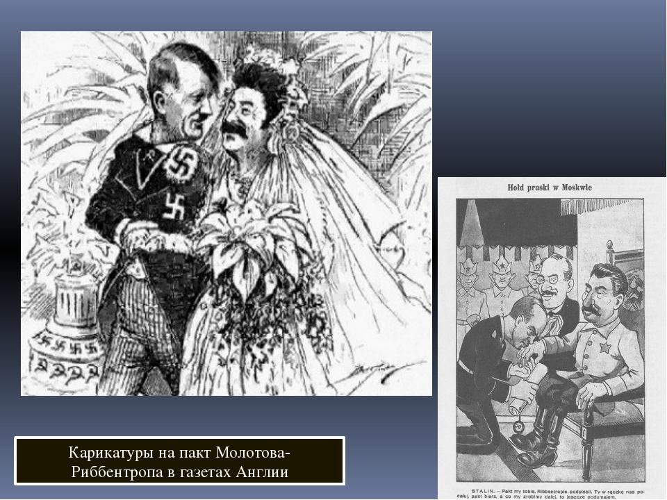 Карикатуры на пакт Молотова- Риббентропа в газетах Англии
