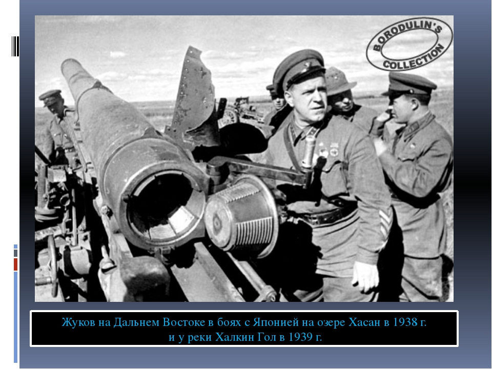 Жуков на Дальнем Востоке в боях с Японией на озере Хасан в 1938 г. и у реки Х...