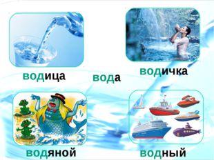 водица водичка водяной водный вода