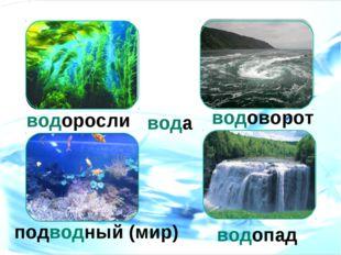 водопад водоросли подводный (мир) водоворот вода