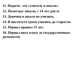 11. Педагог- это «учитель в школе». 12. Палестра- школа, с 14 лет для м. 13.