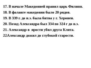 17. В начале Македонией правил царь Филипп. 18. В фаланге македонян было 20 р