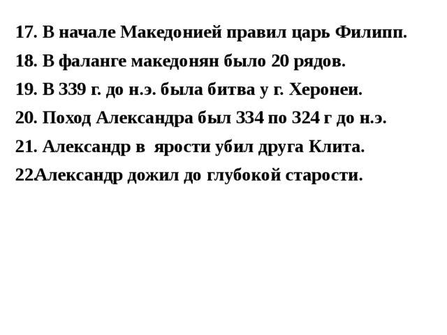 17. В начале Македонией правил царь Филипп. 18. В фаланге македонян было 20 р...