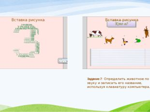 Задание 7: Определить животное по звуку и записать его название, используя к