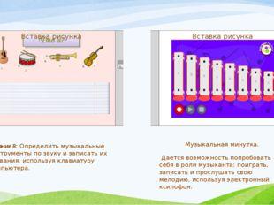 Задание 8: Определить музыкальные инструменты по звуку и записать их названия