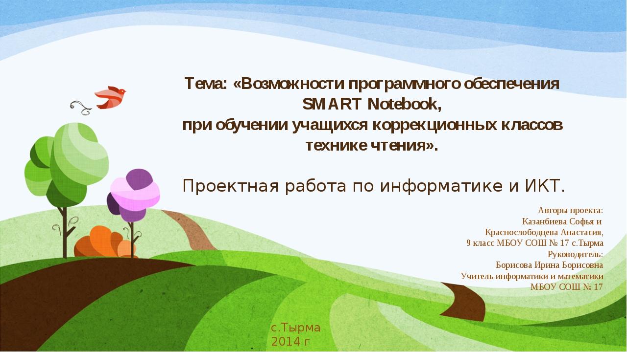 Тема: «Возможности программного обеспечения SMART Notebook, при обучении учащ...