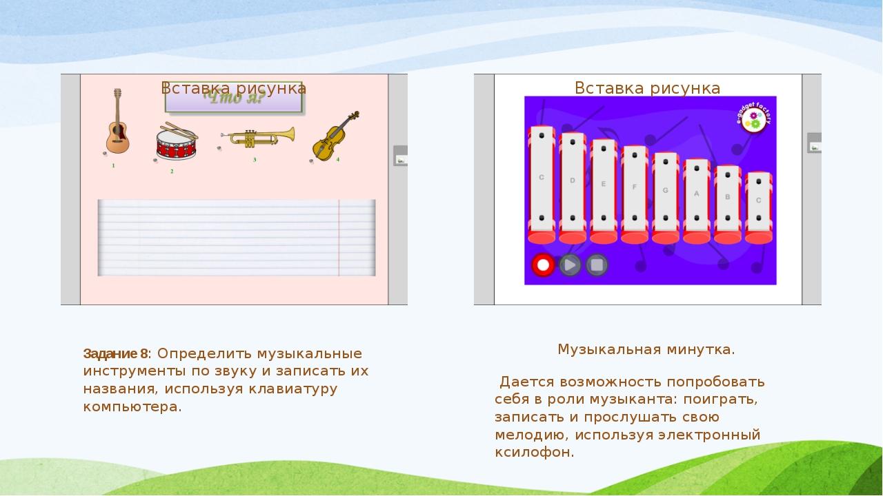 Задание 8: Определить музыкальные инструменты по звуку и записать их названия...