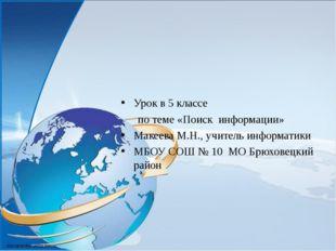 Урок в 5 классе по теме «Поиск информации» Макеева М.Н., учитель информатики