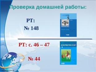 Проверка домашней работы: РТ: № 148 РТ: с. 46 – 47 № 44