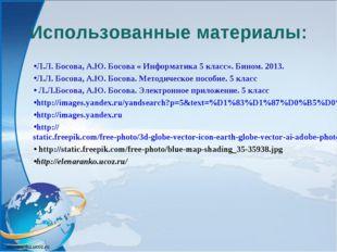 Использованные материалы: Л.Л. Босова, А.Ю. Босова « Информатика 5 класс». Би