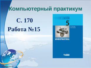 Компьютерный практикум С. 170 Работа №15