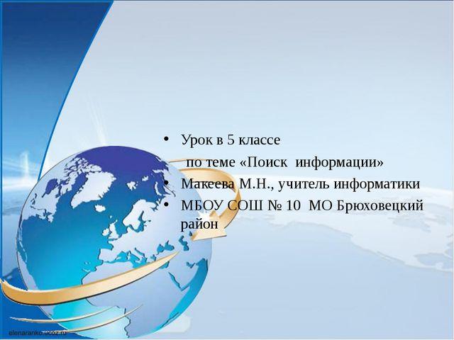 Урок в 5 классе по теме «Поиск информации» Макеева М.Н., учитель информатики...