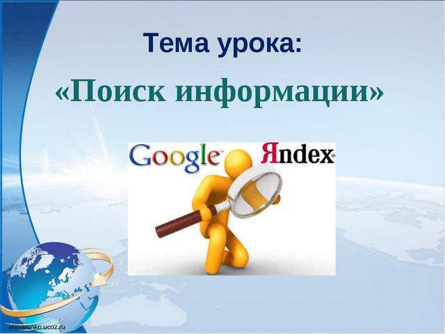 Тема урока: «Поиск информации»