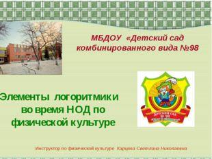 МБДОУ «Детский сад комбинированного вида №98 Элементы логоритмики во время НО