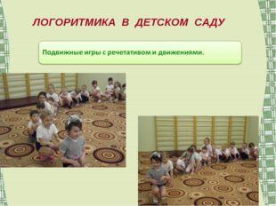 ЛОГОРИТМИКА В ДЕТСКОМ САДУ