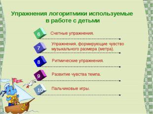 Упражнения логоритмики используемые в работе с детьми 9 6 7 8 10 Счетные упра