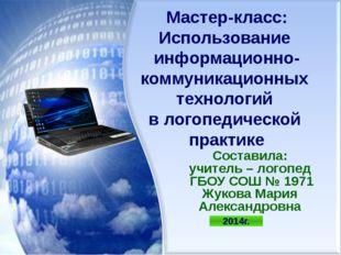 Мастер-класс: Использование информационно-коммуникационных технологий в логоп