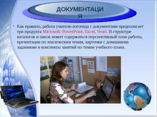 ДОКУМЕНТАЦИЯ Как правило, работа учителя-логопеда с документами предполагает
