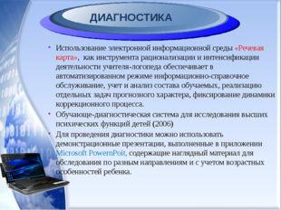 ДИАГНОСТИКА Использование электронной информационной среды «Речевая карта», к