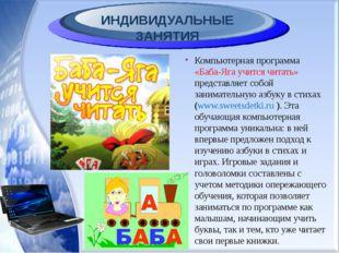ИНДИВИДУАЛЬНЫЕ ЗАНЯТИЯ Компьютерная программа «Баба-Яга учится читать» предст
