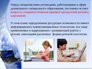 Перед специалистами-логопедами, работающими в сфере дошкольного специального