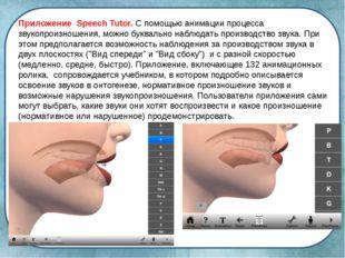 Приложение Speech Tutor. С помощью анимации процесса звукопроизношения, можно