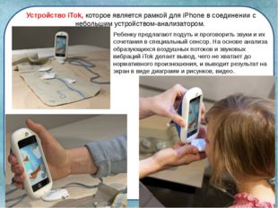 Устройство iTok, которое является рамкой для iPhone в соединении с небольшим