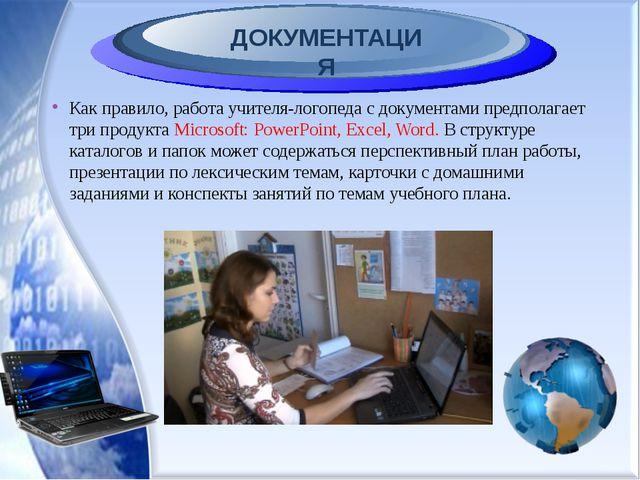 ДОКУМЕНТАЦИЯ Как правило, работа учителя-логопеда с документами предполагает...