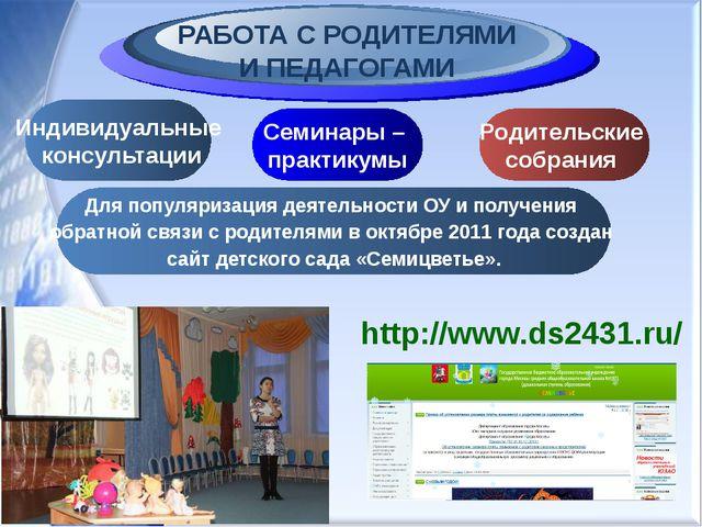 Индивидуальные консультации Семинары – практикумы Родительские собрания РАБОТ...
