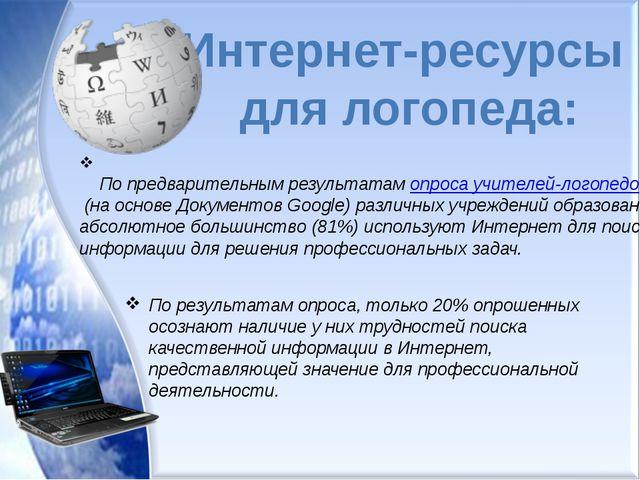 Интернет-ресурсы для логопеда: По предварительным результатам опроса учителей...