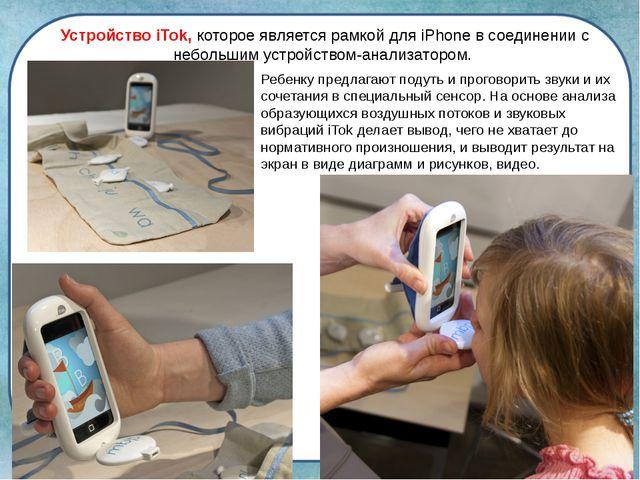 Устройство iTok, которое является рамкой для iPhone в соединении с небольшим...