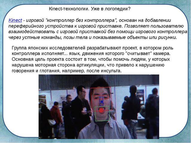 """Кinect-технологии. Уже в логопедии? Kineсt - игровой """"контроллер без контролл..."""