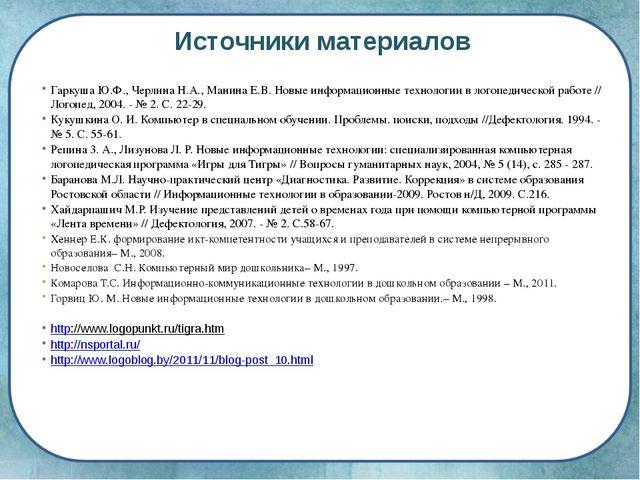 Гаркуша Ю.Ф., Черлина Н.А., Манина Е.В. Новые информационные технологии в лог...