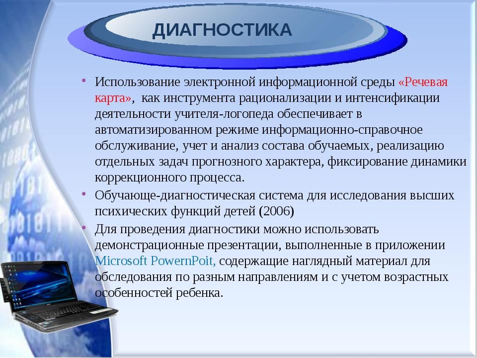 ДИАГНОСТИКА Использование электронной информационной среды «Речевая карта», к...
