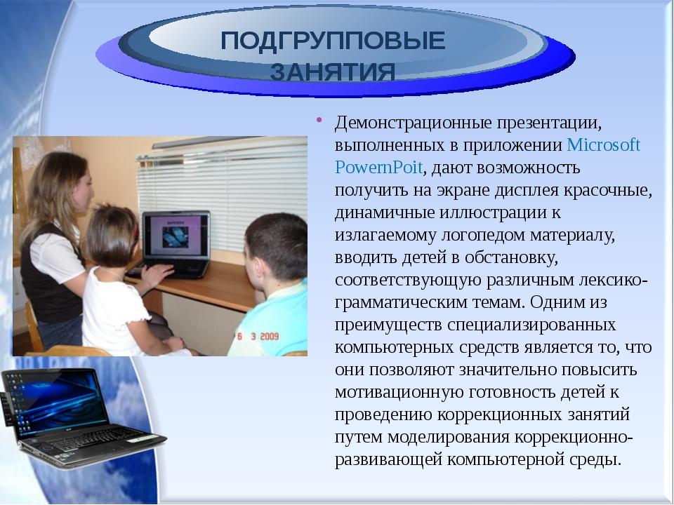 ПОДГРУППОВЫЕ ЗАНЯТИЯ Демонстрационные презентации, выполненных в приложении M...