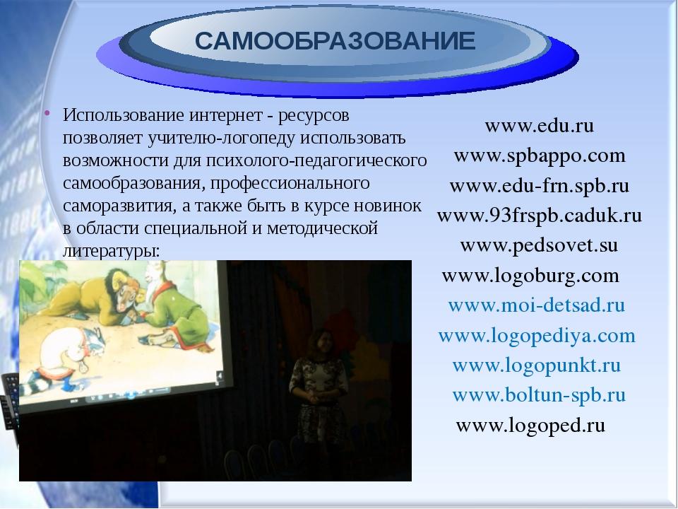 САМООБРАЗОВАНИЕ Использование интернет - ресурсов позволяет учителю-логопеду...