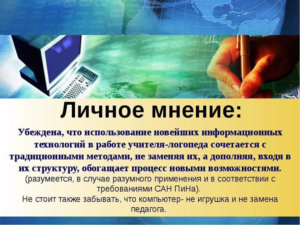 Убеждена, что использование новейших информационных технологий в работе учит...