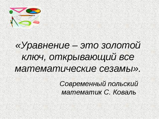«Уравнение – это золотой ключ, открывающий все математические сезамы». Соврем...