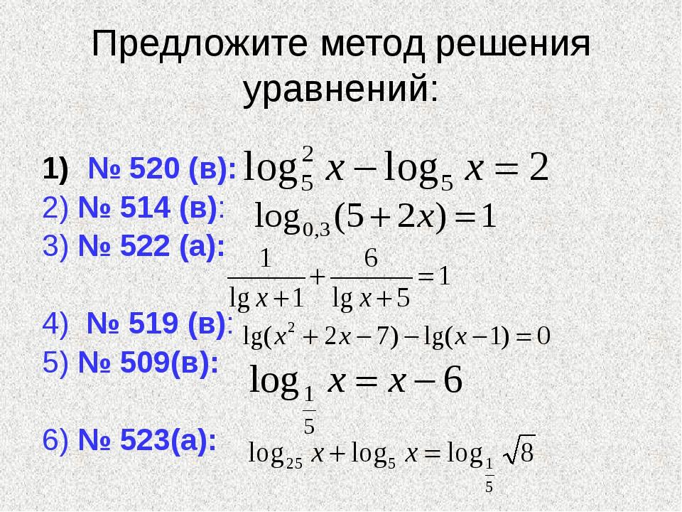 Предложите метод решения уравнений: № 520 (в): 2) № 514 (в): 3) № 522 (а): 4)...