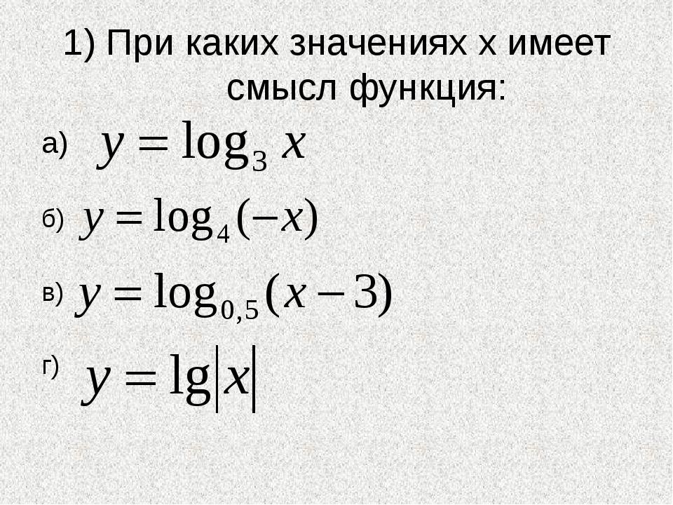 1) При каких значениях х имеет смысл функция: а) б) в) г)