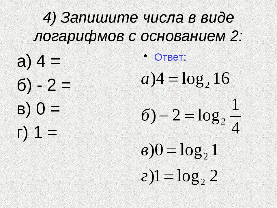 4) Запишите числа в виде логарифмов с основанием 2: а) 4 = б) - 2 = в) 0 = г)...