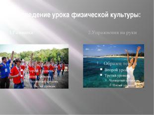 Проведение урока физической культуры: 1.Разминка 2.Упражнения на руки