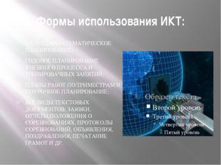 Формы использования ИКТ: КАЛЕНДАРНО-ТЕМАТИЧЕСКОЕ ПЛАНИРОВАНИЕ; ГОДОВОЕ ПЛАНИР