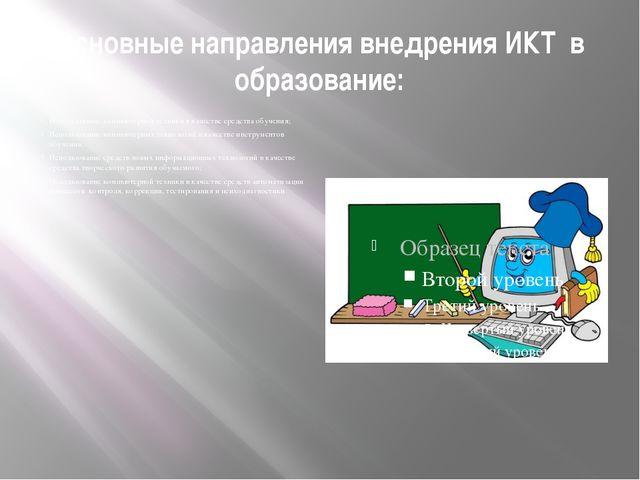 Основные направления внедрения ИКТ в образование: Использование компьютерной...