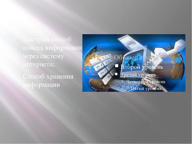 Быстрый способ поиска информации через систему интернета; Способ хранения ин...
