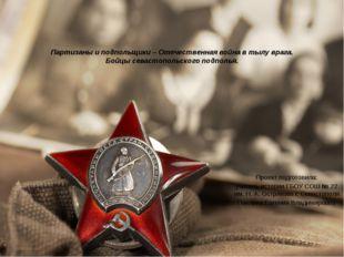 Партизаны и подпольщики – Отечественная война в тылу врага. Бойцы севастополь