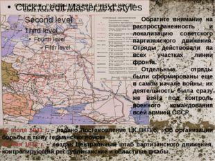 Обратите внимание на распространенность и локализацию советского партизанског