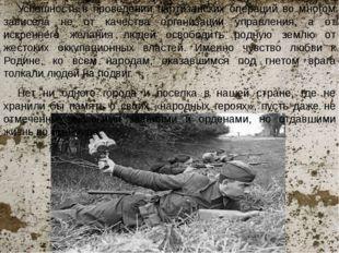 Успешность в проведении партизанских операций во многом зависела не от качест