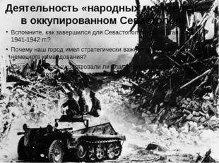 Деятельность «народных мстителей» в оккупированном Севастополе Вспомните, как
